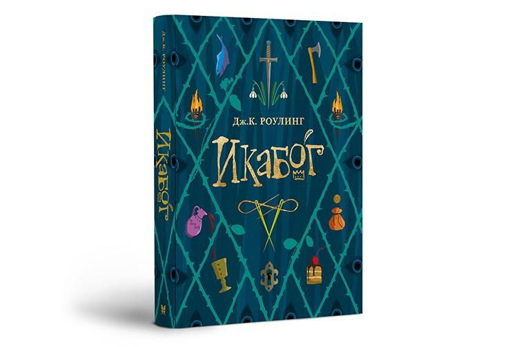 Новую книгу Джоан Роулинг выпустят нарусском вноябре   Канобу - Изображение 11950