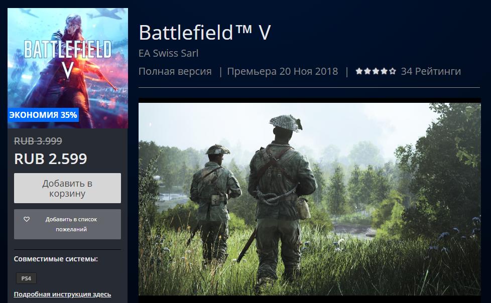 Вот это скидка! Battlefield V стоит на PS4 дешевле, чем на PC   Канобу - Изображение 2