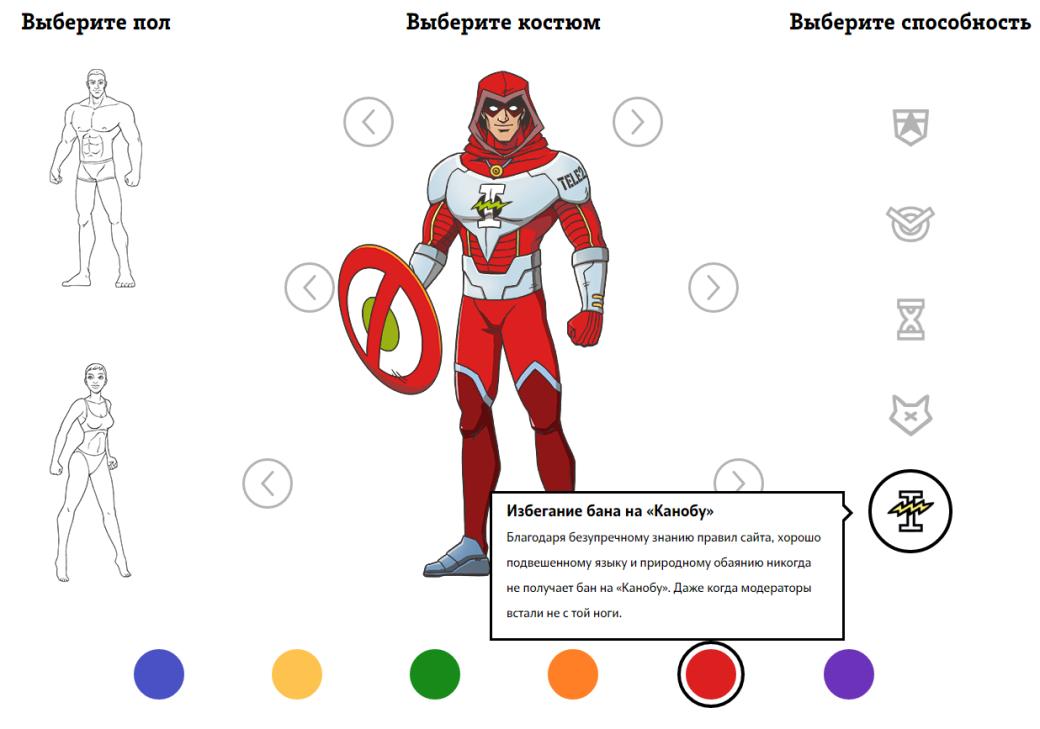 Какой ты супергерой? Собери героя вместе с Канобу и Tele2 | Канобу - Изображение 1