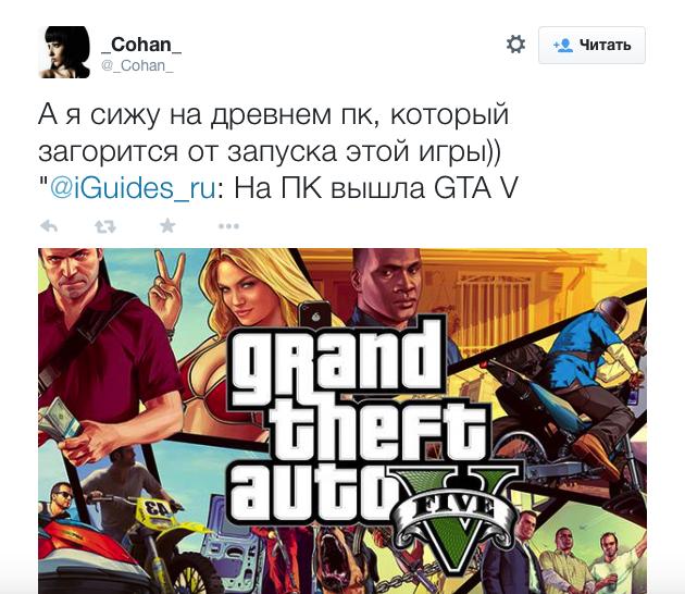 Интернет горит: вышла GTA 5 на PC | Канобу - Изображение 7206