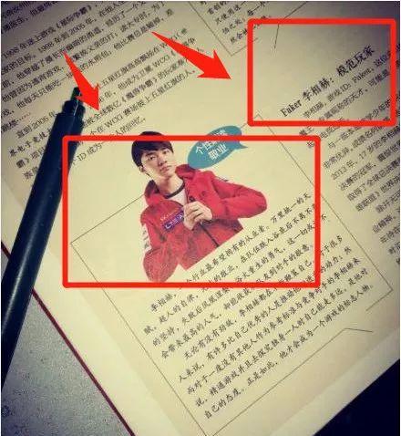 Корейский киберспортсмен попал в китайский учебник. - Изображение 1