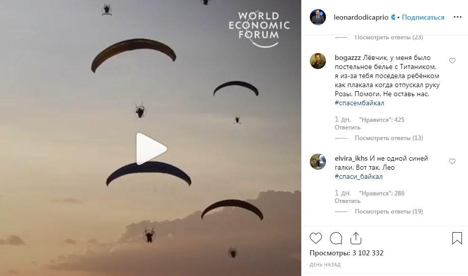 ОтЛеди Гаги кЛеонардо диКаприо— как русские вкомментариях Instagram просят актера спасти Байкал   Канобу - Изображение 5312