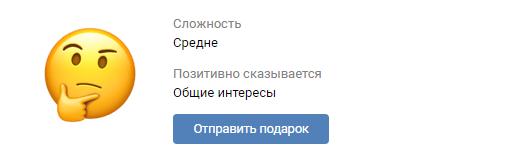 Хочешь узнать, насколько тысовместим сосвоей второй половинкой? «ВКонтакте» поможет!. - Изображение 3