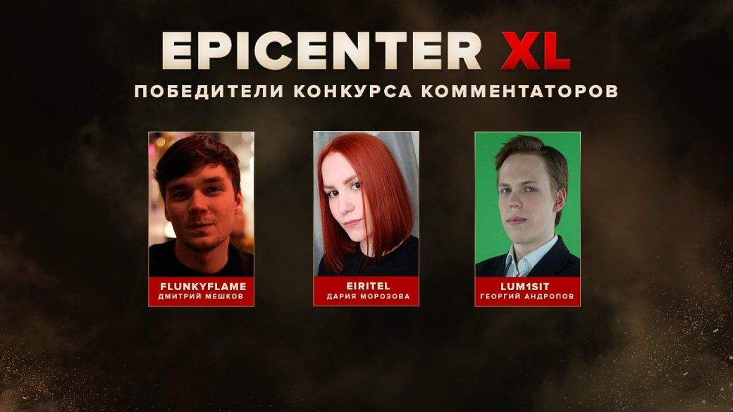 Гайд по EPICENTER XL — самому масштабному киберспортивному событию 2018 года в России | Канобу - Изображение 11718