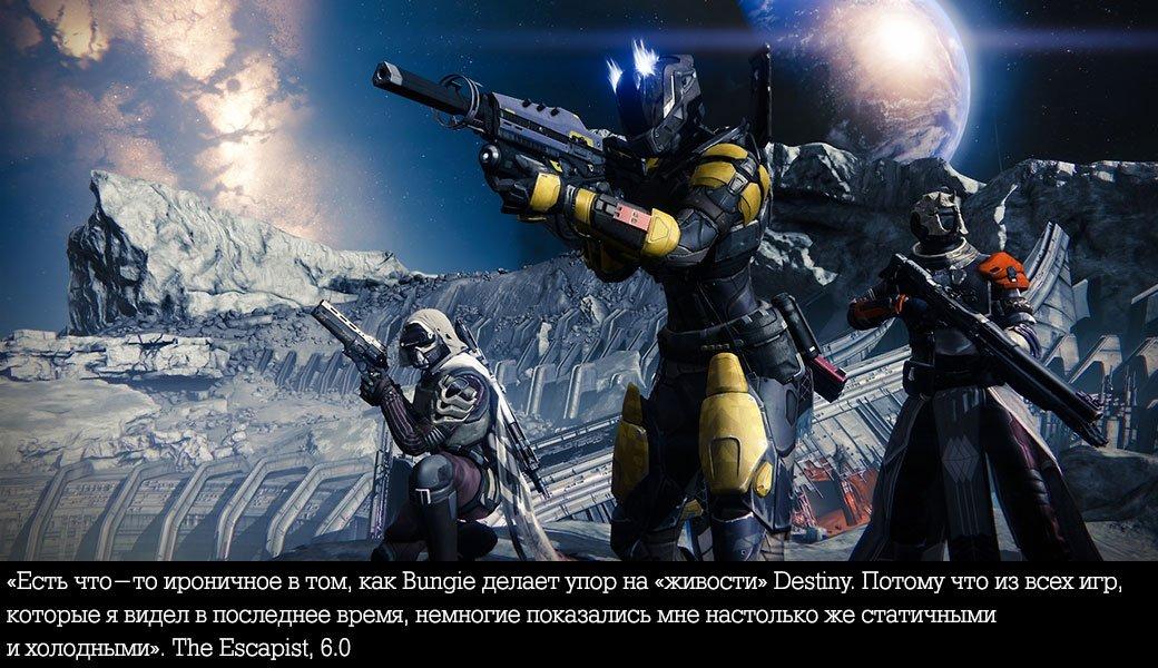 Западные издания о Destiny | Канобу - Изображение 1