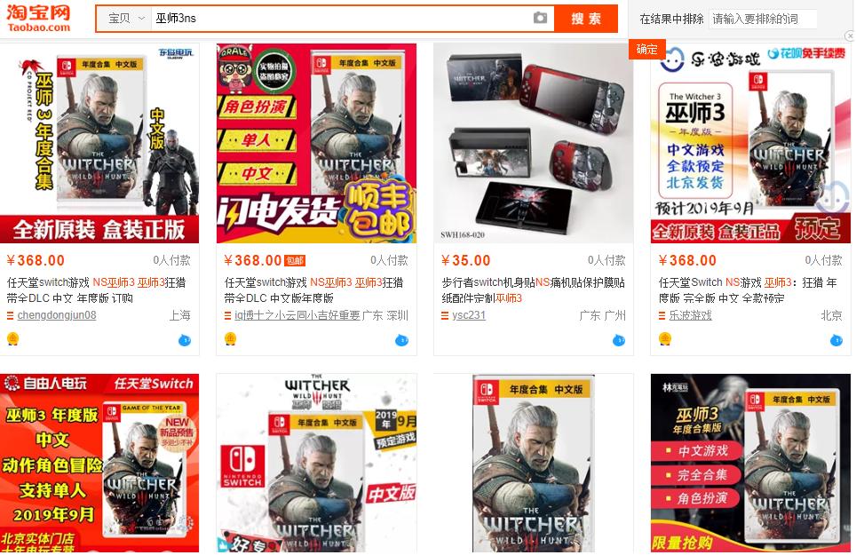 Слух: The Witcher 3 выйдет наSwitch. Китайские магазины уже принимают предзаказы!   Канобу - Изображение 413